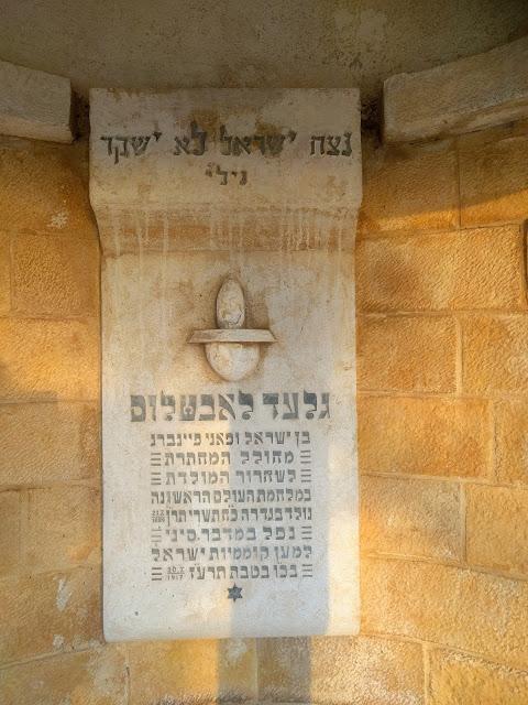 אנדרטת אבשלום פיינברג