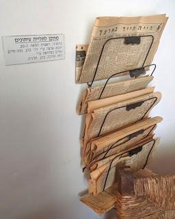 חאן חדרה מעמד העיתונים של פעם