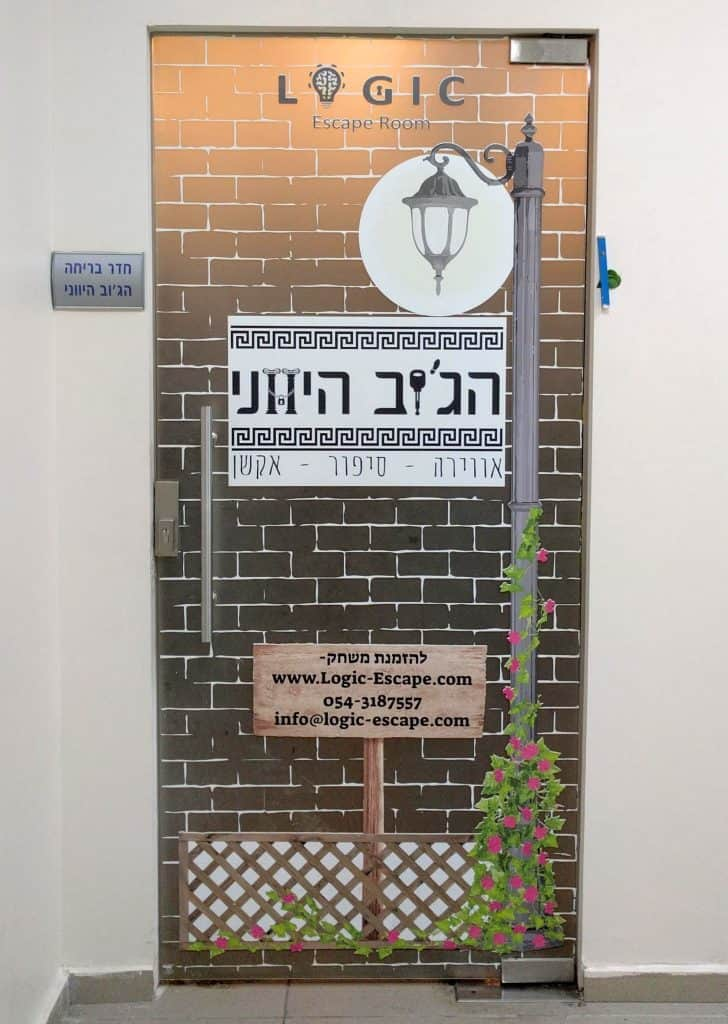 חדר בריחה - הג'וב היווני - חיפה