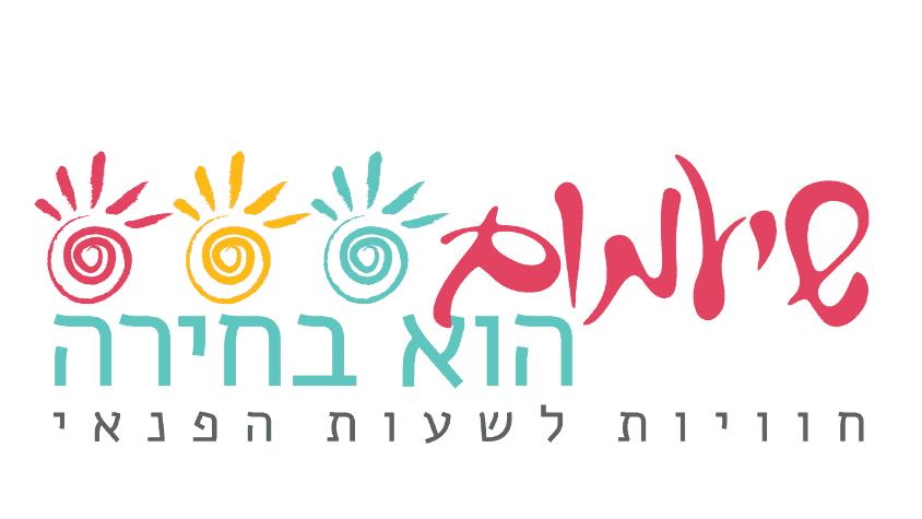 לוגו שיעמום הוא בחירה חוויות לשעות הפנאי