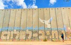 נתיב העשרה חומת ההפרדה נתיב לשלום