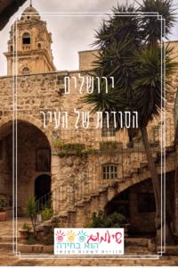 הסודות של העיר ירושלים